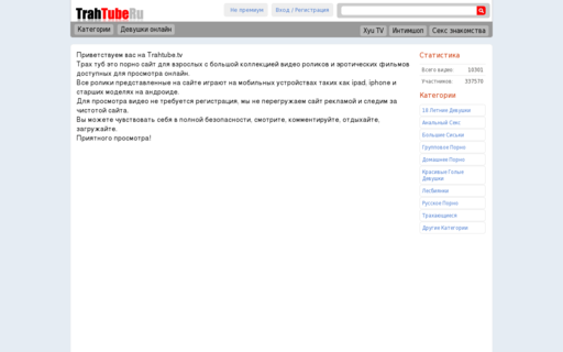 Access trahtube.ru using Hola Unblocker web proxy