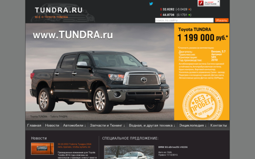 Access tundra.ru using Hola Unblocker web proxy