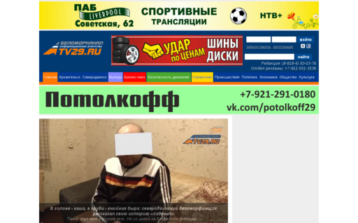 Access tv29.ru using Hola Unblocker web proxy