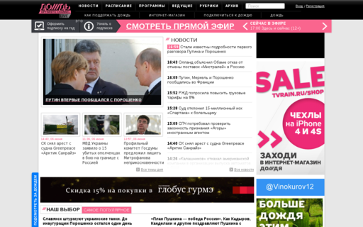Access tvrain.ru using Hola Unblocker web proxy