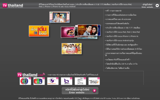 Access tvthailand.tv using Hola Unblocker web proxy