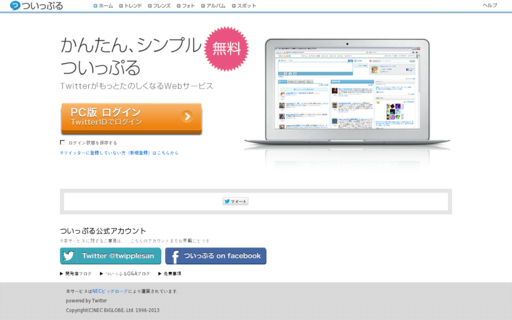 Access twipple.jp using Hola Unblocker web proxy