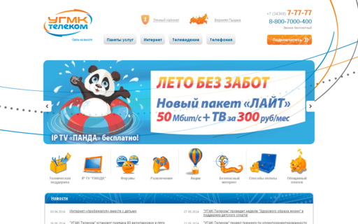 Access ugmk-telecom.ru using Hola Unblocker web proxy