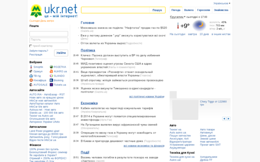 Access ukr.net using Hola Unblocker web proxy