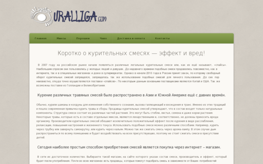 Access uralliga.com using Hola Unblocker web proxy