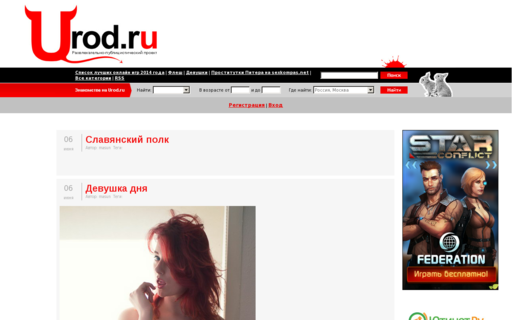 Access urod.ru using Hola Unblocker web proxy