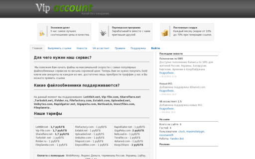 Access vip-account.ru using Hola Unblocker web proxy