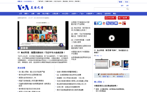 Access voachinese.org using Hola Unblocker web proxy