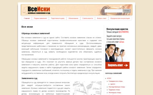 Access vseiski.ru using Hola Unblocker web proxy