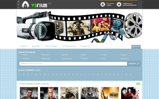 Access vsfilm.ru using Hola Unblocker web proxy