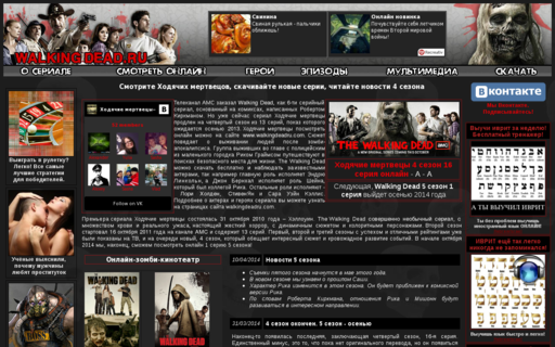 Access walkingdeadru.com using Hola Unblocker web proxy