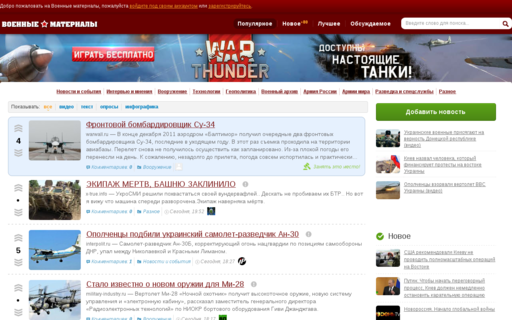 Access warfiles.ru using Hola Unblocker web proxy