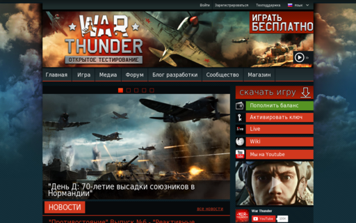 Access warthunder.ru using Hola Unblocker web proxy