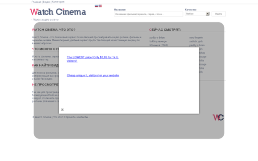 Access watchcinema.ru using Hola Unblocker web proxy