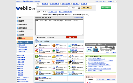 Access weblio.jp using Hola Unblocker web proxy