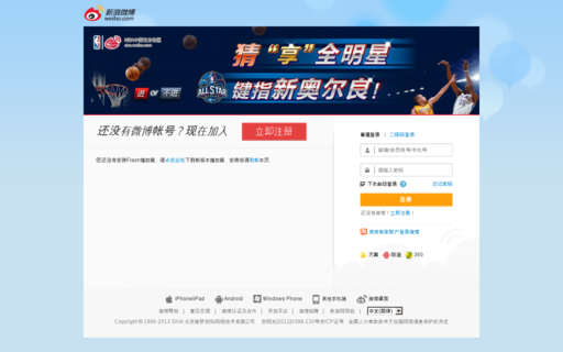 Access weibo.com using Hola Unblocker web proxy