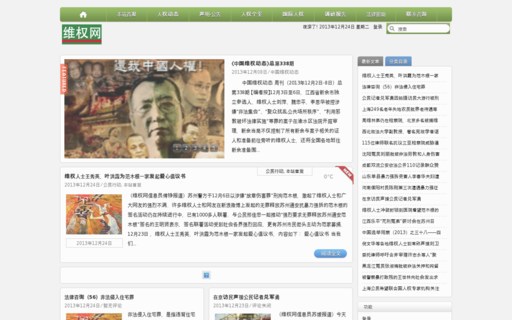 Access weiquanwang.org using Hola Unblocker web proxy