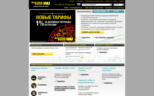 Access westernunion.ru using Hola Unblocker web proxy