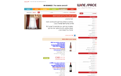 Access winespace.co.il using Hola Unblocker web proxy