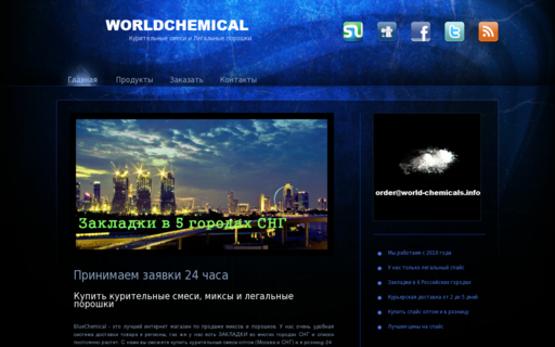 Access world-chemicals.info using Hola Unblocker web proxy