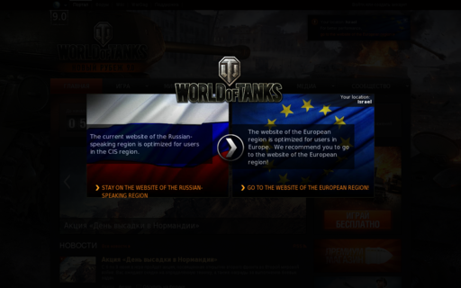 Access worldoftanks.ru using Hola Unblocker web proxy