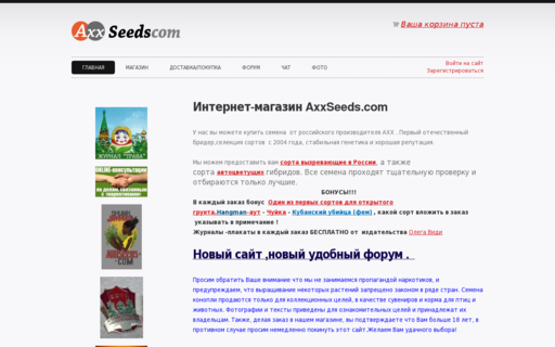 Access www.axxseeds.com using Hola Unblocker web proxy
