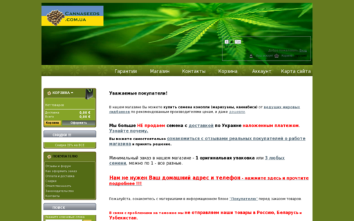 Access www.canna-seeds.com.ua using Hola Unblocker web proxy