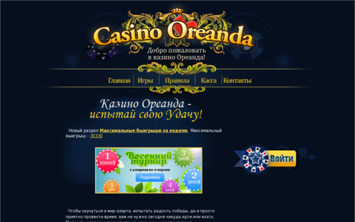Access www.casinooreanda.com using Hola Unblocker web proxy