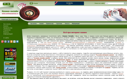 Access www.onlinecasinos.ru using Hola Unblocker web proxy