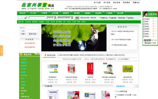 Access xingshitang.com.cn using Hola Unblocker web proxy