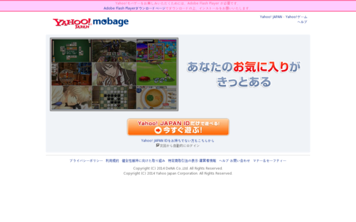Access yahoo-mbga.jp using Hola Unblocker web proxy