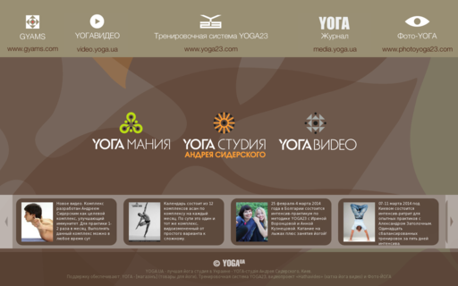 Access yoga.ua using Hola Unblocker web proxy