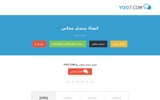 Access yoo7.com using Hola Unblocker web proxy