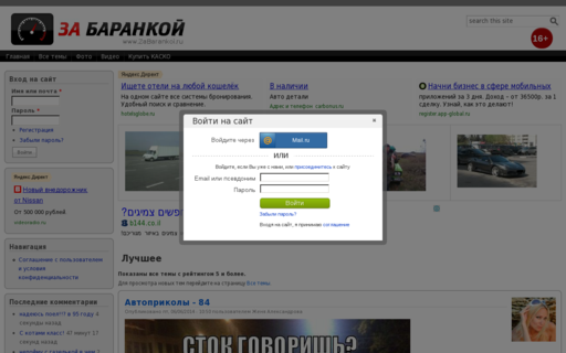 Access zabarankoi.ru using Hola Unblocker web proxy