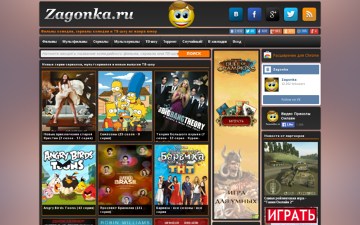 Access zagonka.ru using Hola Unblocker web proxy