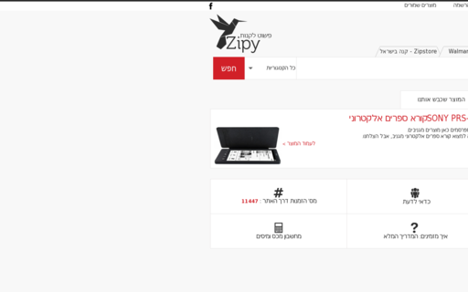 Access zipy.co.il using Hola Unblocker web proxy